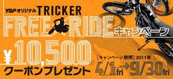 Tri350x160