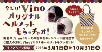 Vino_banner_1