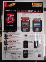 Blog_120412_1