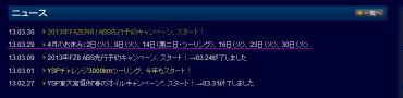 Blog_130403_2