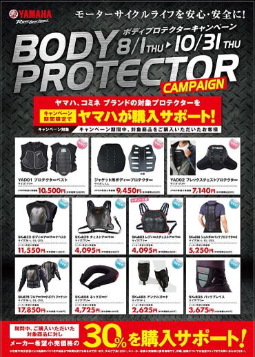 Bodyprotector_2