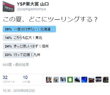 Blog_160623_1