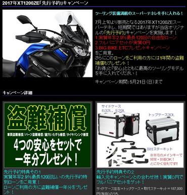 Blog_170512_2