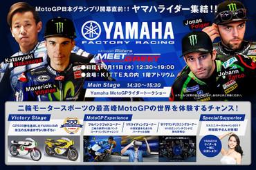 Motogp_riders_meetgreet