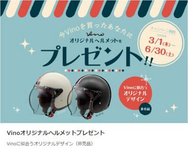 Blog_180301_helmet