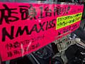 Blog_180304_nmax_