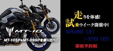 Mt1009_testride1805