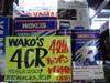 Wakos_4cr4_cam