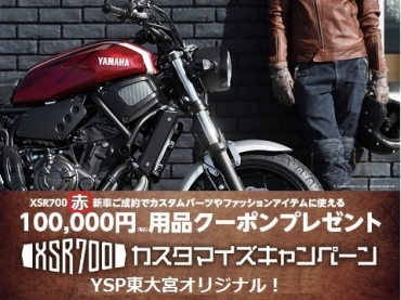 Xsr700red_main