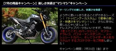 Blog_200701_2