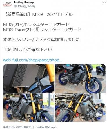 Blog_210816